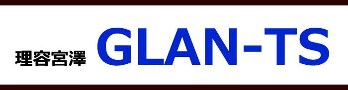 理容宮澤 GLAN-TS